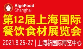 第12届上海国际餐饮食材...