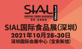 SIAL华南国际食品和饮...