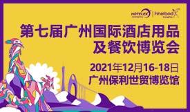 第七届广州国际酒店用品及餐饮博览会[2021年12月16-18日]